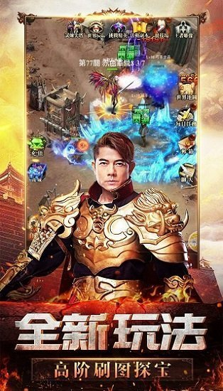 蓝月高爆版天王传奇游戏截图