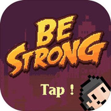 Be Strong版本大全