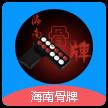 海南骨牌app