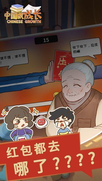 中国式成长游戏破解版