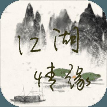 江湖情缘破解版