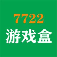 7722游戏盒破解版