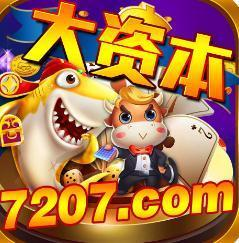 大资本棋牌7207