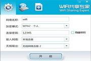 WiFi共享助手