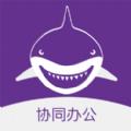 聚鯊協同辦公