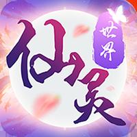 仙灵世界梦幻2变态版