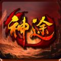 修罗神途官网版
