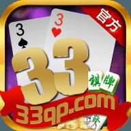 33棋牌app