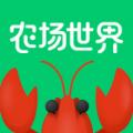 养小龙虾红包版