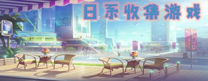 日系收集游戏