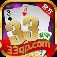 33棋牌手机版