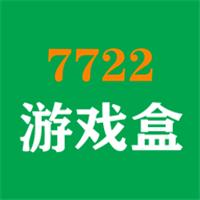 7722游戏盒