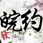 皖约棋牌app
