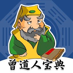 曾道士彩票app