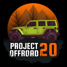 项目越野20最新版