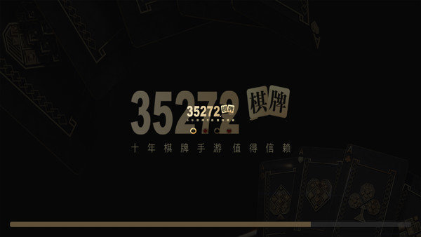 35272游戏官方版截图