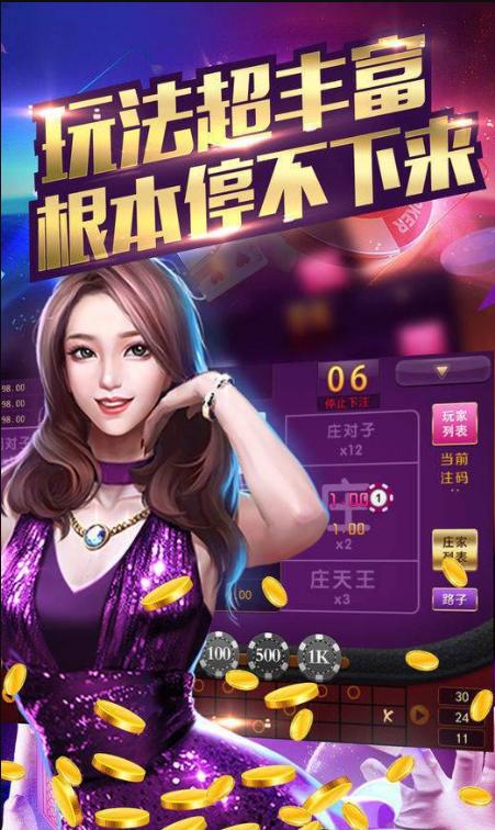 王者炸金花app