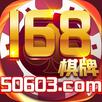 168棋牌游戏平台