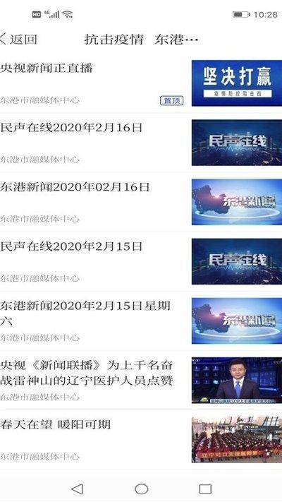 东港融媒app截图