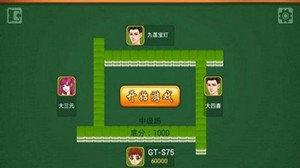 四人麻将手机游戏推荐