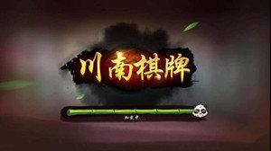 川南棋牌游戏合集