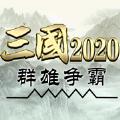 三国群雄争霸2020