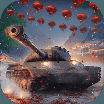 坦克世界闪击战最新版
