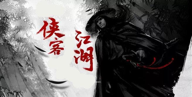 武侠江湖单机游戏大全