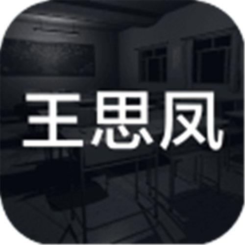 王思凤手机版
