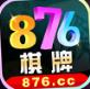 876cc棋牌苹果版