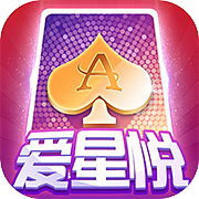 爱星悦棋牌app