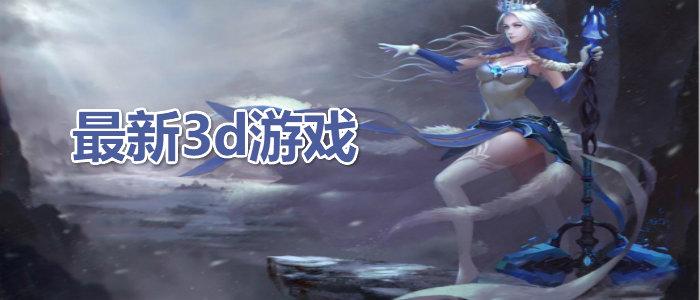 最新3d游戲