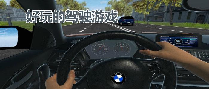 好玩的驾驶游戏