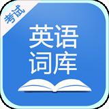 英语考试词库