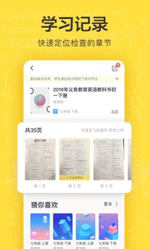 手机作业答案大全app截图