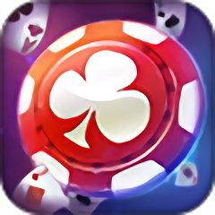 喜迎棋牌app