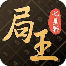 局王七星彩2020