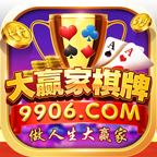 大赢家棋牌9906官方版