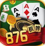 876棋牌苹果版