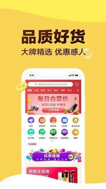 省钱报告app截图