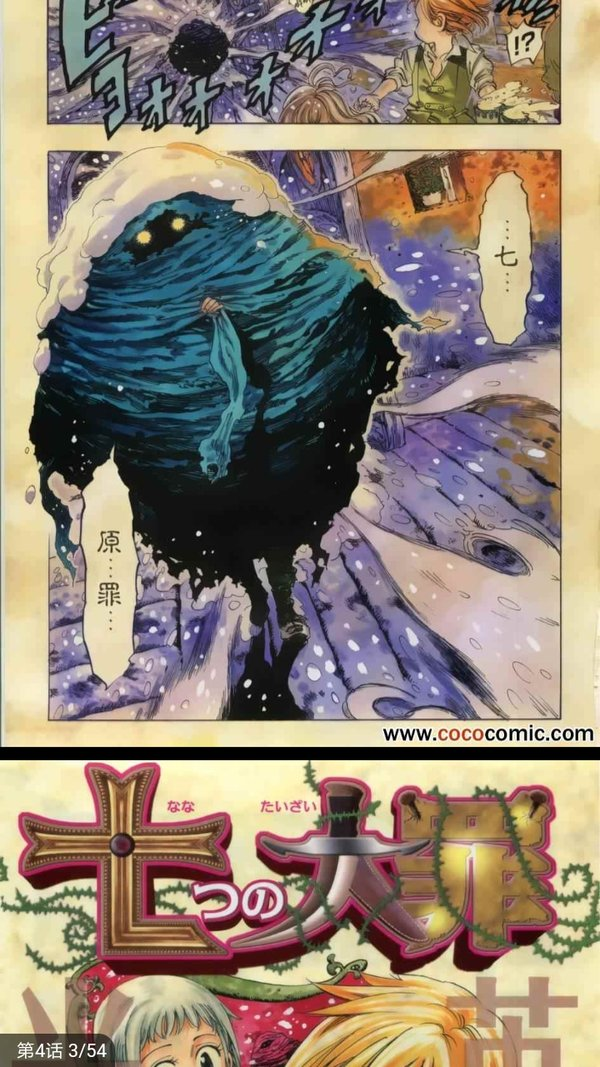 黑武士漫画app截图