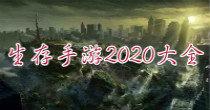 生存手游2020大全