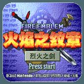 火焰紋章:烈火之劍