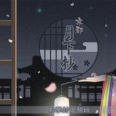 京都月下抄