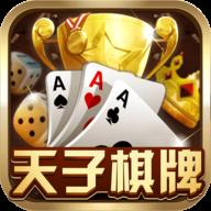 天子棋牌app