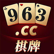 963cc棋牌
