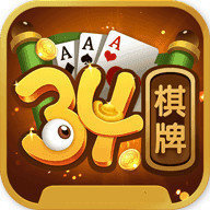 34棋牌苹果版