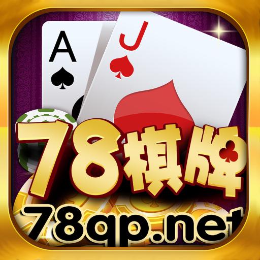 78棋牌手机版