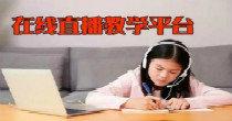 小学在线课堂直播