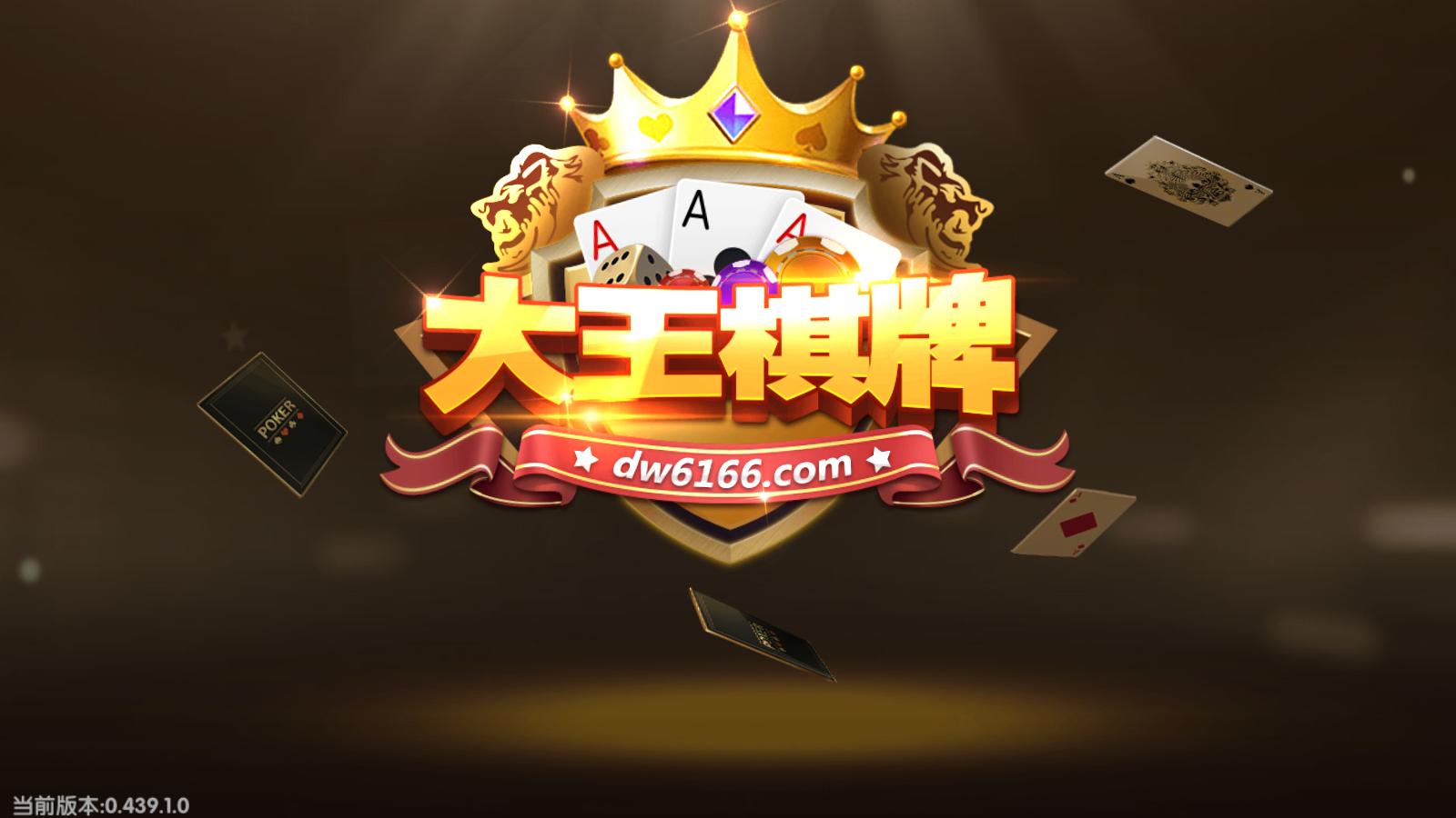 大王棋牌app